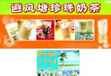 奶茶店招牌图片
