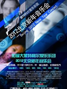 北京音乐会图片