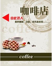 咖啡店指示牌图片