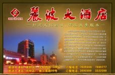 丽波大酒店单页简介图片
