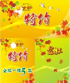 金秋 特价 红叶 底图 黄绿色 金黄色图片