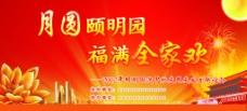 迎中秋慶國慶圖片