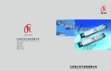画册设计 封面设计 电力行业图片
