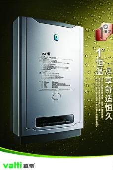华帝热水器海报图片