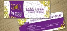 優惠券模版圖片