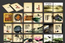 中国风之水墨画册