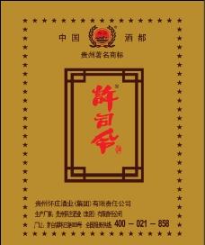 贵州怀庄酒业图片