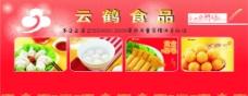 食品類背景板圖片