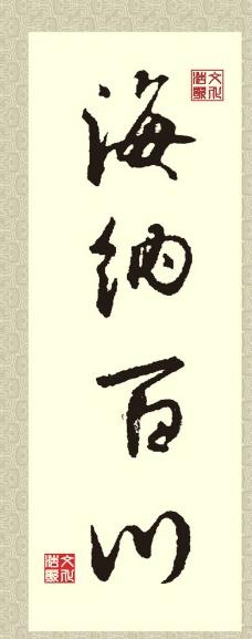 海纳百川图片