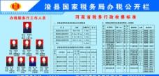 税务局公示栏图片