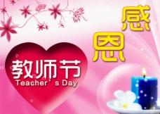 教师节图片