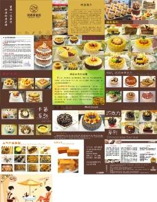 蛋糕店宣傳冊圖片