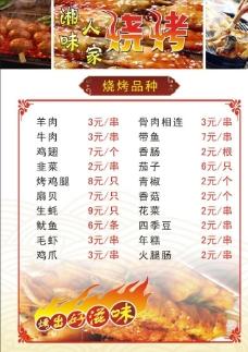 燒烤宣傳單圖片