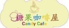 糖果咖啡屋图片