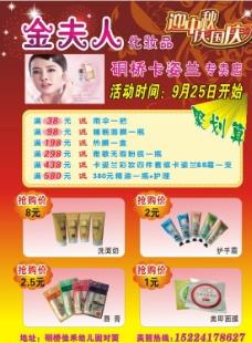 卡姿兰化妆品图片