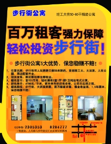 公寓宣传图片