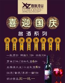 酒业国庆海报设计图片