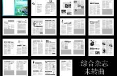 综合医院 七月综合杂志图片