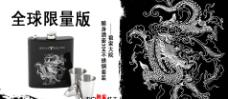 限量版 龍酒壺海報圖片