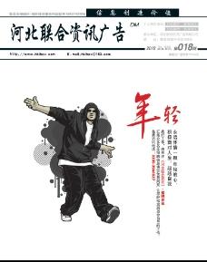 河北联合资讯封面图片