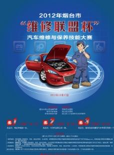 汽车维修与保养技能大赛宣传广告图片